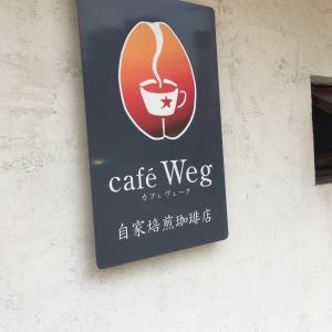 南堀江 Cafe Weg (カフェ ヴェーク)
