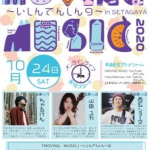 世田谷情報局イベントページに「MOVING MUSIC ~いしんでんしん9~」を掲載しました