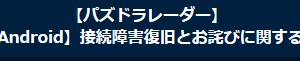 【パズドレ】Android版パズドラレーダー接続復旧とお詫びのお知らせ
