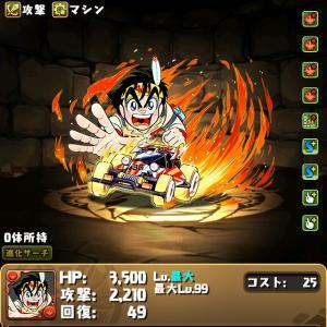 【パズドラ】日ノ丸四駆郎の武器強くてワロタ