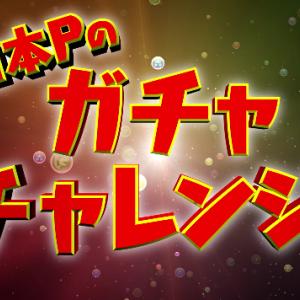 【パズドラ】山本Pのシンカリオンコラボガチャチャレンジ動画を公開!!