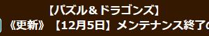 【パズドラ】メンテナンス終了のお知らせ