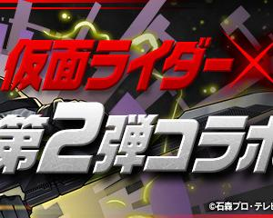 【パズドラ】仮面ライダーコラボ第2弾スタート!仮面ライダーゼロワン、ファイズ、スーパー1、フォーゼ実装!