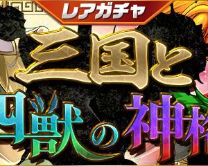 【パズドラ】1/24(金)12時からレアガチャ「三国と四獣の神格」実施