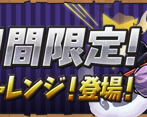 【パズドラ】制限時間15分の三針「週末チャレンジ」スタート!