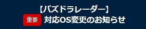 【パズドレ】パズドラレーダー対応OS変更のお知らせ