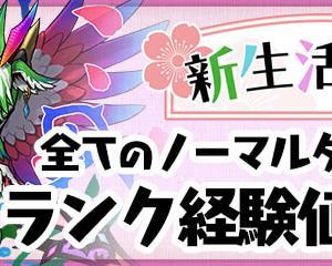 【パズドラ】4/1(水)から「全ノーマルダンジョンランク経験値8倍」イベント実施!極練8倍!!