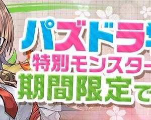 【パズドラ】「新学期ガチャ」スタート!学園ヴァレリア、リクウ&ディステル、アポロン、エリカ追加!