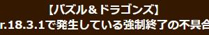 【パズドラ】Ver.18.3.1アップデート後の強制終了不具合についてお知らせ