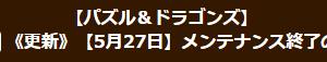 【パズドラ】メンテナンス終了!Ver.18.3.1アップデート実装!
