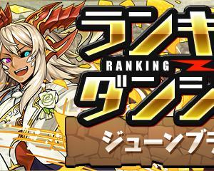 【パズドラ】ランキングダンジョン(ジューンブライド杯)終了!王冠ボーダーは156,452点