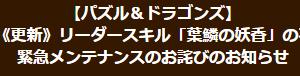 (追記)【パズドラ】ゼレンバスLS不具合・緊急メンテナンスのお詫びで魔法石1個配布