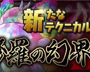 【パズドラ】メンテナンス終了!新ダンジョン「修羅の幻界」実装!