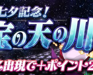 【パズドラ】「星宝の天の川」スタート!アマテラス出現でプラスポイント200!