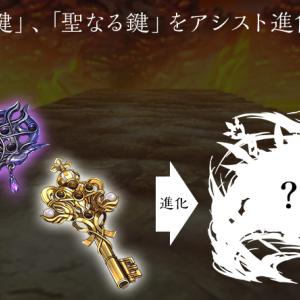 【パズドラ】「聖なる鍵」と「呪いの鍵」のアシスト進化はどれがおすすめですか?