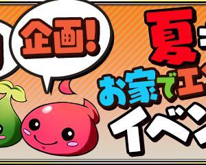 【パズドラ】『夏もお家でエンジョイイベント』スタート!1日目は「ゼウス+100降臨」!