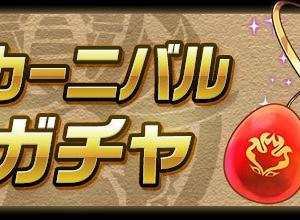 【パズドラ】9/18(金)12時から友情ガチャ「進化カーニバル」・レアガチャ「魔と戦国の龍翼」実施