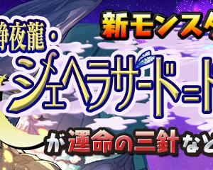 【パズドラ】「シェヘラザードドラゴン」三針・裏三針に出現イベントスタート!