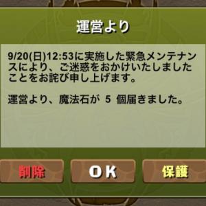 【パズドラ】メンテナンス終了!全ユーザーに詫び石5個配布、ドロップした時女神は回収、イベントは中止?