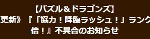 【パズドラ】『「協力!降臨ラッシュ!」ランク経験値8倍!』不具合に対するお詫びのお知らせ