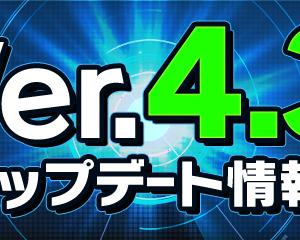 【パズバト】パズドラバトルVer.4.3アップデート情報公開!チームコード機能を実装!