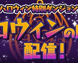 【パズドラ】「ハロウィンの贈り物」配信開始!虹メダルと三神面が貰える!