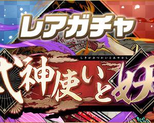 【パズドラ】『式神使いと妖』イベントスタート!レアガチャのピックアップ排出率判明!