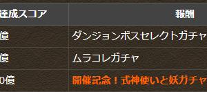 【パズドラ】ガチャドラフィーバー第3R 1000億スコア達成!「開催記念!式神使いと妖ガチャ」配布!