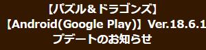 【パズドラ】Android版Ver.18.6.1アップデートのお知らせ…式神ダンジョン不具合修正