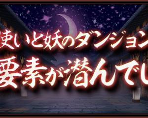 【パズドラ】式神イベントの全ての隠し要素が発見された模様!ムラコがツイート!