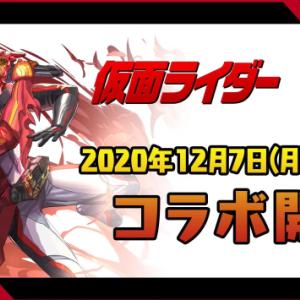 【パズドラ】仮面ライダーコラボが今年もきた!!