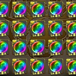 【パズドラ】虹メダルスタック化がやっと来た!