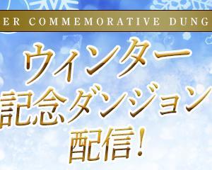 【パズドラ】「ウィンター記念ダンジョン」でタマゴ複数ドロップ!