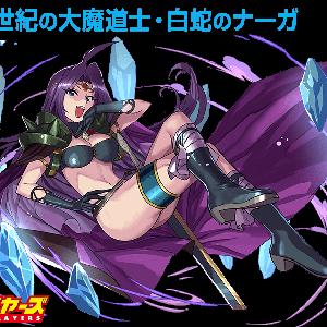 【パズドラ】非変身最強クラスの耐久力「白蛇のナーガ」で裏魔廊クリア!