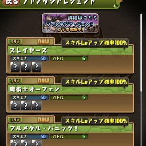 【パズドラ】富士見コラボのスキルレベルアップ可能なフロアについてムラコが紹介!