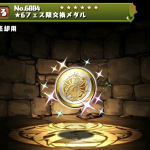 【パズドラ】星6フェス限交換メダルって使いきらないとただのゴミになる?