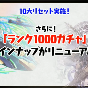 【パズドラ】ランク1000ガチャにシーウルフ追加されるじゃん!