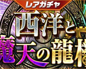 【パズドラ】8/23(金)からレアガチャ「西洋と魔天の龍機」実施