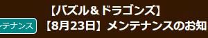 【パズドラ】8月23日(金)13時から機器調整のためのメンテナンス実施
