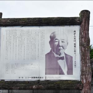 ★新一万円札が公開された渋沢栄一の故郷