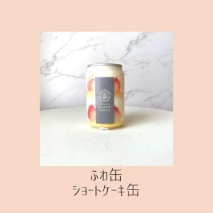 ★【お取り寄せ何にする?】缶詰に入ったパフェ♪ ふわ缶