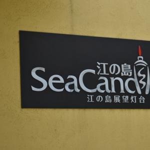 ★江の島シーキャンドルからの海の絶景【関東ぶらりおとな旅回顧録】