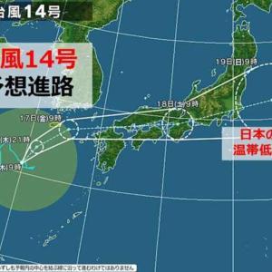 台風14号・来るコロナ???