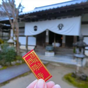 出るお金が「倍返り」のお守り 槇尾山 西明寺