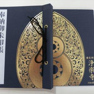 5体の運慶仏を拝観 横須賀市 勝長寿院 浄楽寺