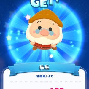【ディズニーツムツムランド】白雪姫 先生をゲット!
