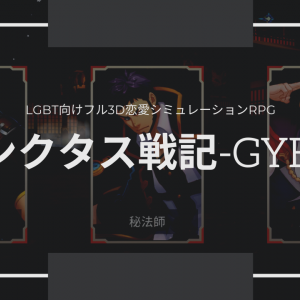 【サンクタス戦記】LGBT向けフル3D恋愛シミュレーションRPG 異世界の大冒険へ