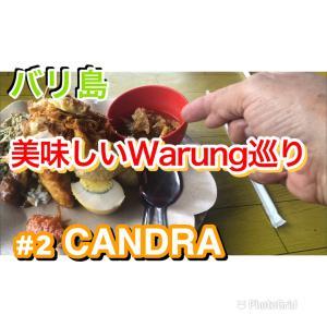 バリ島 美味しいWarung巡り #2 CANDRA Vlog