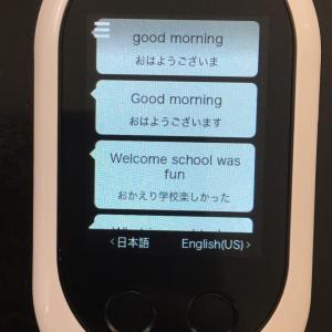 【【ついに使ってみた!!ポケトーク 夢のAI英語翻訳機をレンタル リアル翻訳コンニャク】】