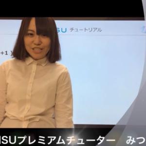 【 東大生チューターによる今月のRISU動画 (数学)】子供のやる気スイッチ